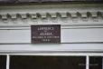 Lawrence of Arabia birthplace